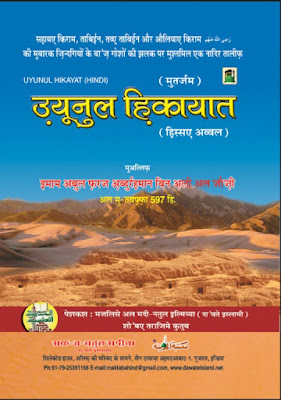 Download: Uyoon-ul-Hikayaat – Volume 1 pdf in Hindi by Imam Ibn-e-Jozi