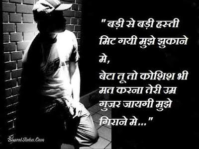Khatarnak badmashi status images in hindi