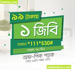 টেলিটক-১জিবি-ইন্টারনেট-৯৯টাকায়-মেয়াদ-৩০দিন-অফ-পিক-প্যাকে-রাত-১২টা-থেকে-সন্ধ্যা-৬টা-পর্যন্ত-ব্যবহার-করা-যাবে