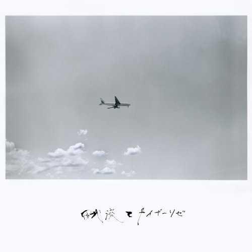[Album] 田我流とカイザーソゼ – 田我流とカイザーソゼ (2015.11.04/MP3/RAR)