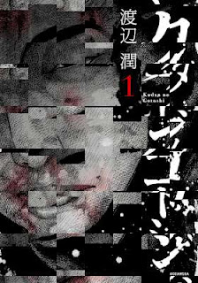 [Manga] クダンノゴトシ 第01巻 [Kudan no Gotoshi Vol 01], manga, download, free