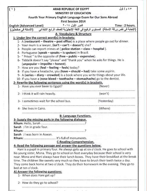 شيتات Englishzone 2017 و امتحانات السفارة 1_2015_02_12_5777_001
