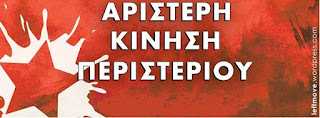 Αριστερή Κίνηση Περιστερίου: Το νομοσχέδιο «Κλεισθένης 1» προωθεί την μνημονιακή αντιλαϊκή πολιτική
