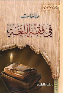 دراسات في فقه اللغة - صبحي الصالح
