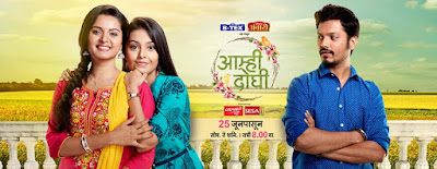 Aamhi Doghi Serial