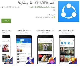 برنامج شير لمشاركة الصور والبرامج