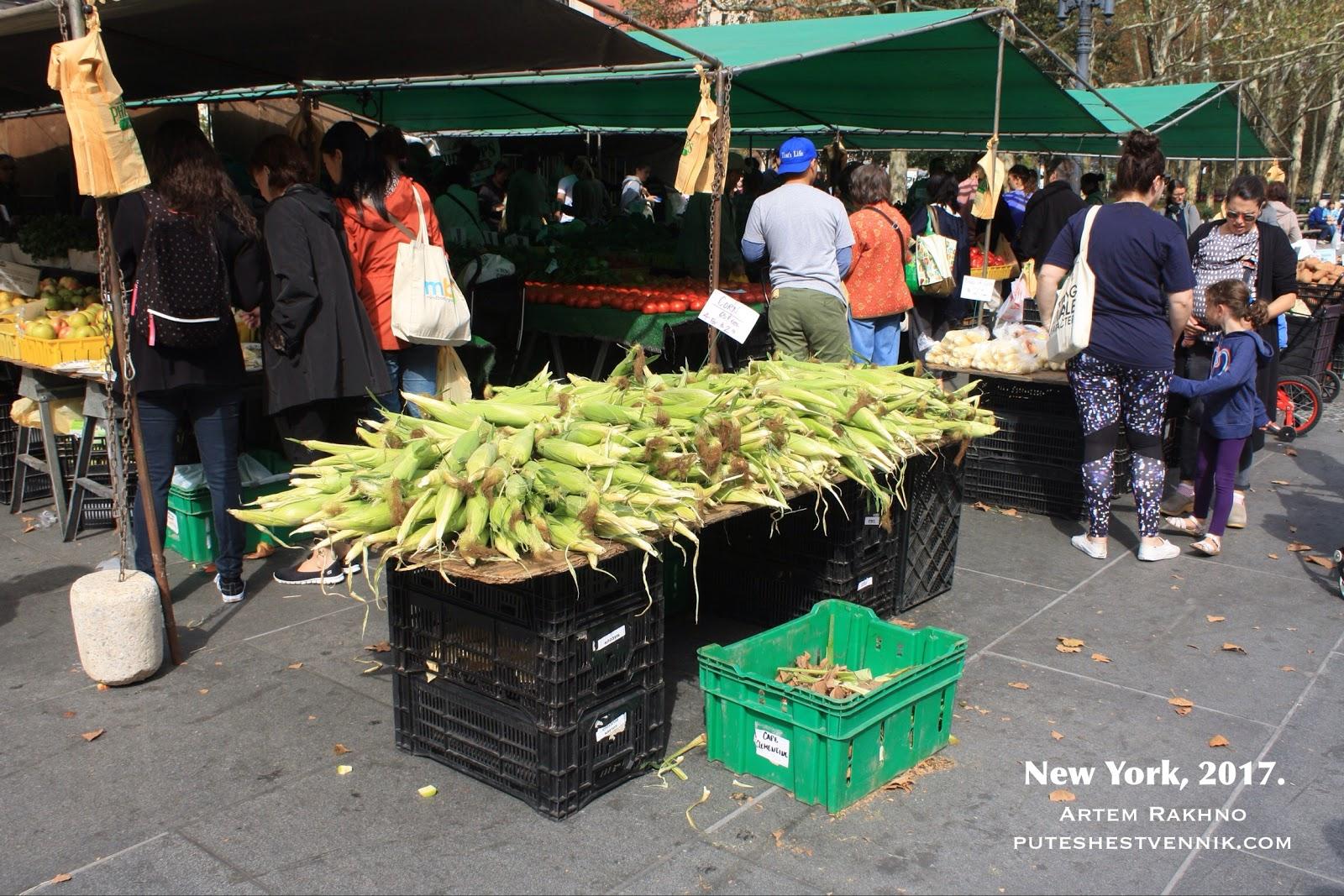Кукуруза на рынке в Нью-Йорке