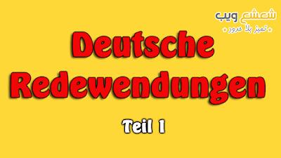المقولات الألمانية او Redewendungen