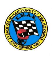 http://www.smakracing.gr/
