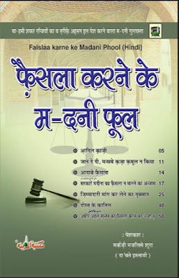 Download: Fesla krny k Madani Phool pdf in Hindi