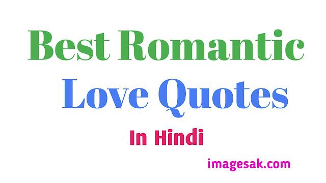 Best Romantic Love Quotes in Hindi