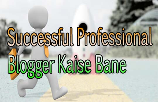 Successful Professional Blogger Kaise Bane