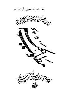 مطلوب کعبہ تالیف سید علی نقی نقن