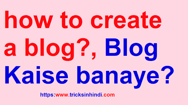 how to create a blog?, Blog Kaise banaye
