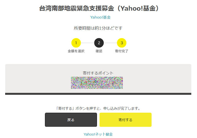 http://donation.yahoo.co.jp/detail/1630020/