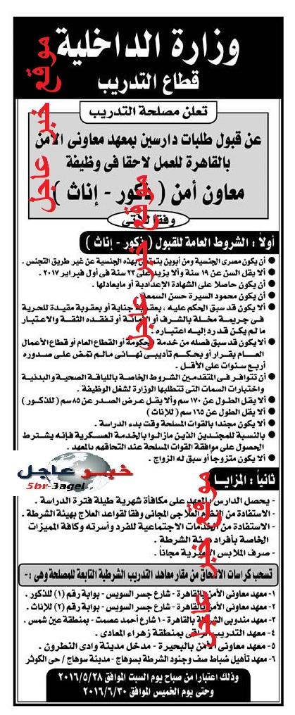 اليوم بالاهرام - اعلان وظائف وزارة الداخلية بالمحافظات والتقديم للذكور والاناث حتى 30 / 6 / 2016