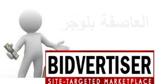 الربح من شركة او موقع bidvertiser الصادقة مع الاثبات