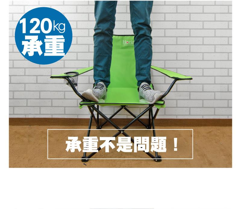【Horizon 天際線】輕便折疊野餐椅。露營野餐戶外旅行必備