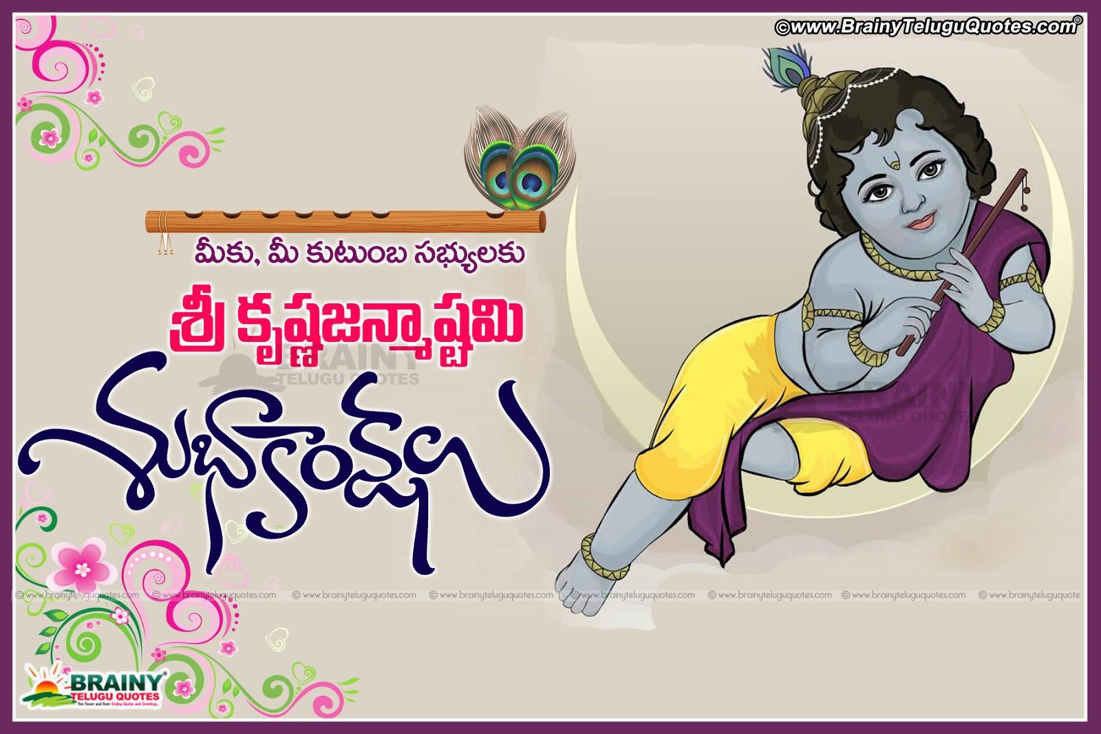 Lord Krishna Quotes Latest Telugu Quotes On Sri Krishna Janmashtami With Nice Hd