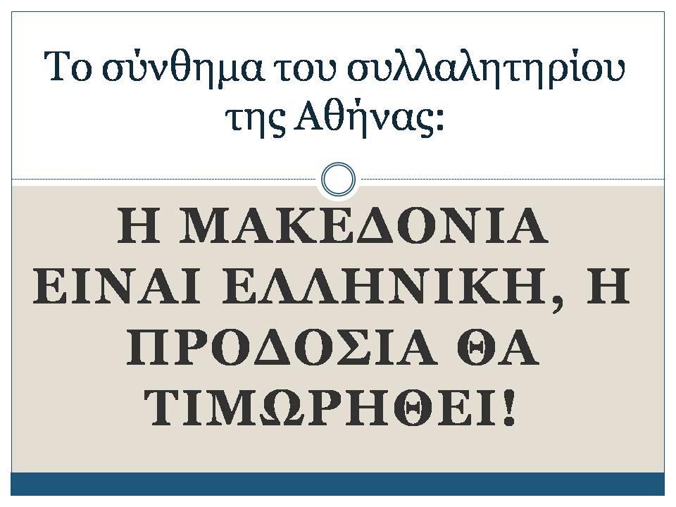 Το σύνθημα του συλλαλητηρίου της Αθήνας