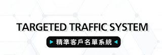 Targeted Traffic System 精準客戶名單系統