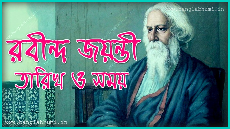 2018  Rabindra Jayanti Date & Time in India, 2018 Bengali Calendar