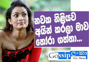 gossip Chat with  Himali Siriwardana