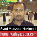 https://www.humaliwalyazadar.com/2018/10/syed-manzoor-hakimani-nohay-2019.html