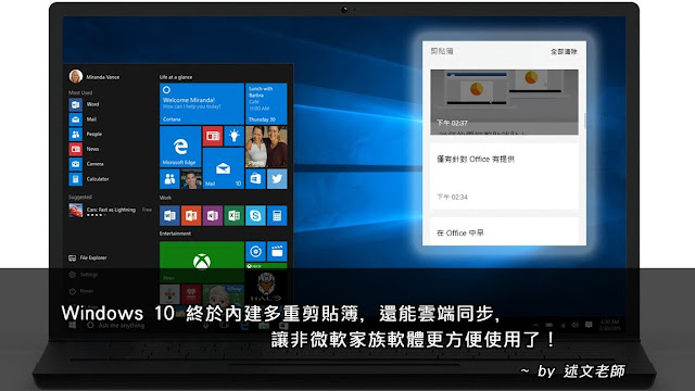 Windows 10 終於內建多重剪貼簿,還能雲端同步,讓非微軟家族軟體更方便使用了!