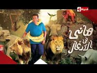 برنامج هانى فى الأدغال 24-6-2016 ح 19 مع مى سليم