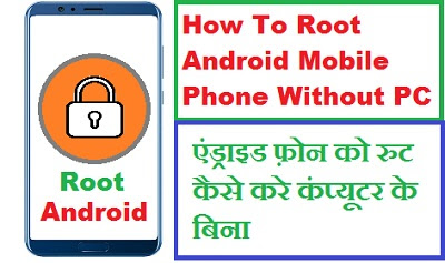 android phone ko root kaise kare, how to root android phone, without pc android phone root kare, kingoroot, android phone root apps