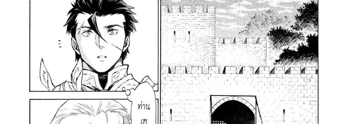 อ่านการ์ตูน Henkyou no Roukishi - Bard Loen ตอนที่ 1 หน้าที่ 96