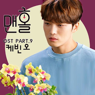 Download Lagu Mp3, Video, [Single] Kevin Oh - Manhole OST Part.9