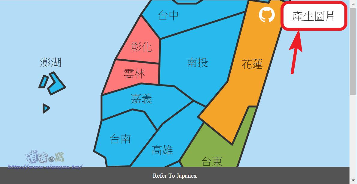 「制縣等級」標記你的台灣地圖顏色