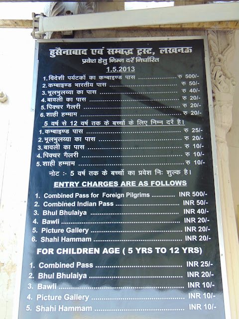 entry fees in imambara