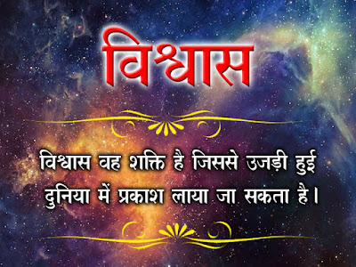 Best Mativational Quotes in Hindi for facebook and whatsapp