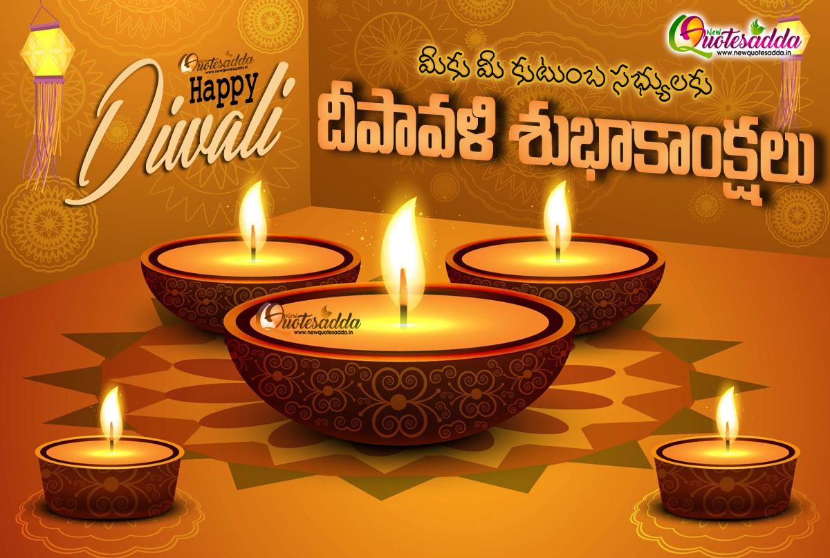 Diwali Celebrations And Quotes In Telugu Language Newquotesadda