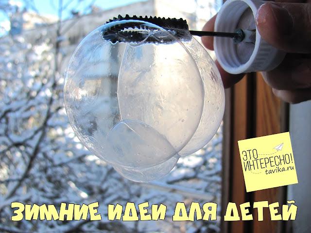 зимние идеи для детей
