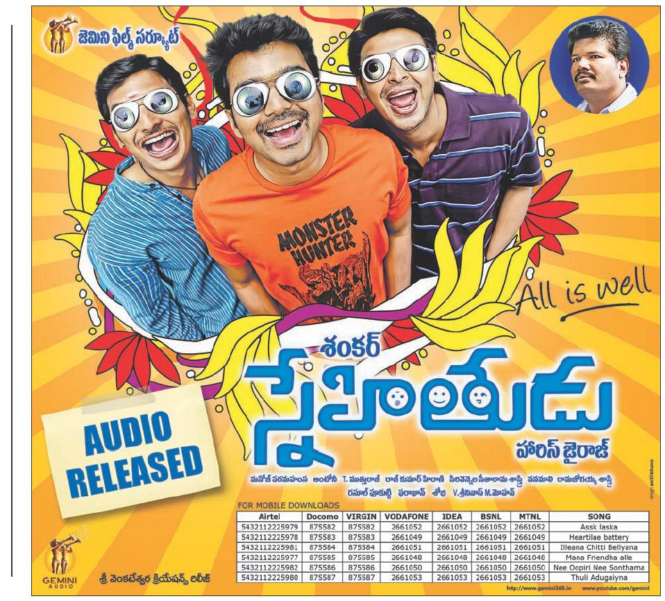 A Telugu Movies Mp3 Songs: Snehithudu (2012) Telugu Mp3 Songs Free Download