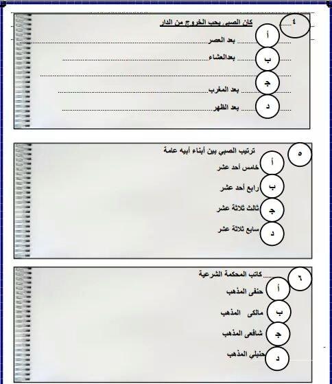 امتحان شامل بنظام البوكليت في مادة اللغة العربية للصف الثالث الثانوي +الاجابة النموذجية 1