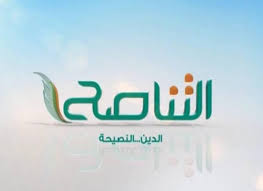 تردد قناة تناصح Tanasoh TV على قمر نايل سات Nilesat