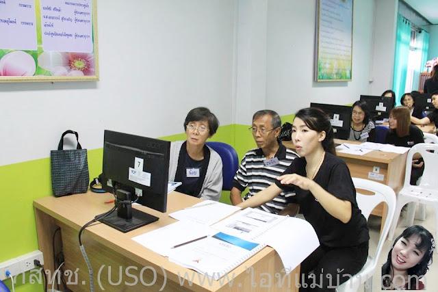 กสทช.ภารกิจ USO, กสทช,uso,ยูโซ,ไอทีแม่บ้าน,ครูเจ,โครงการรัฐบาล,รัฐบาล,วิทยากร,ไทยแลนด์ 4.0,Thailand 4.0,ไอทีแม่บ้าน ครูเจ, ครูรัฐบาล