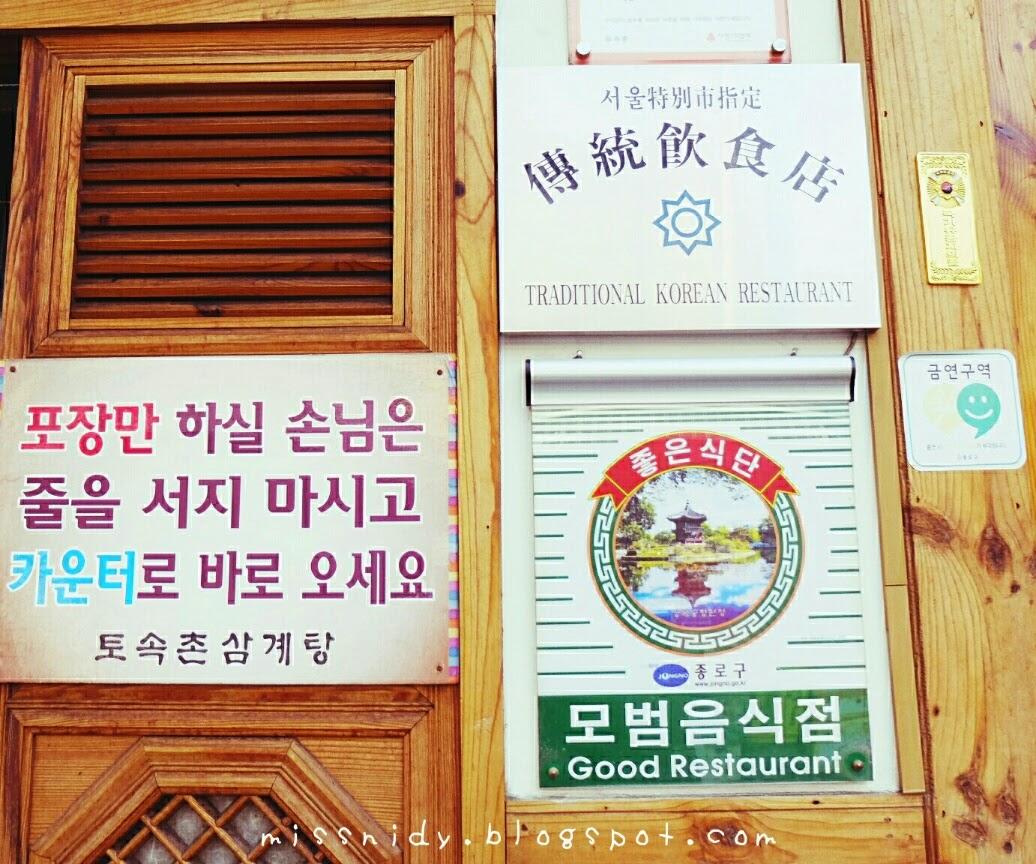 makan siang samgyetang di tosokchon seoul
