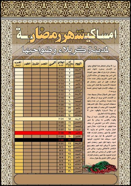 مجموعة امساكيات رمضان لعام 2015 بصيغة PSD