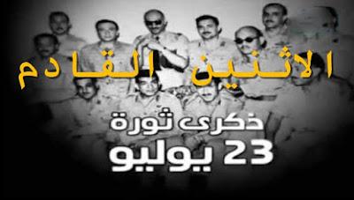 الاثنين القادم اجازة رسمية لكل العاملين فى الدولة بمناسبة ثورة 23 يوليو