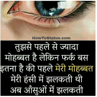 heart touching sad status in हिंदी Hindi