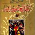 كتاب العشق والدم pdf - طلعت شاهين