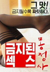 Forbidden Sex Wet Dream (2016) Subtitle Indonesia