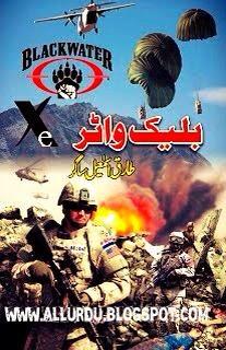 Download Free Black Water Novel By Tariq Ismail Saghar [PDF]