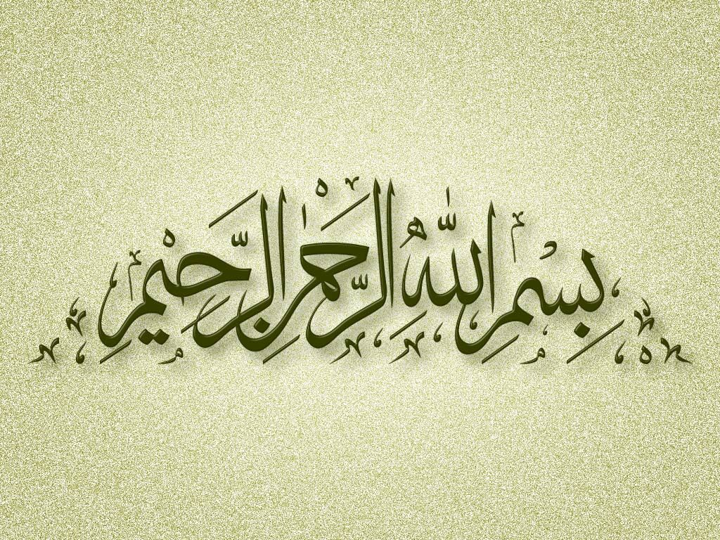 Bismillah Wallpaper For Desktop And Mobile In High Resolution Free Download We Have Best Collection Of Bismillah Calligraphy Islamic Hd Wallpaper